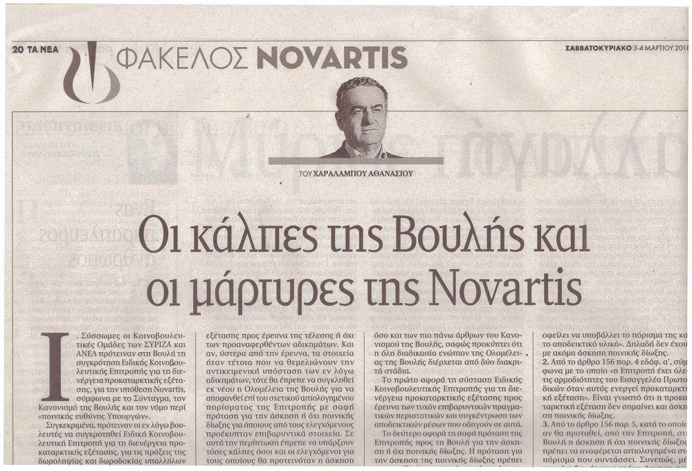 Οι κάλπες της Βουλής και οι μάρτυρες της Novartis