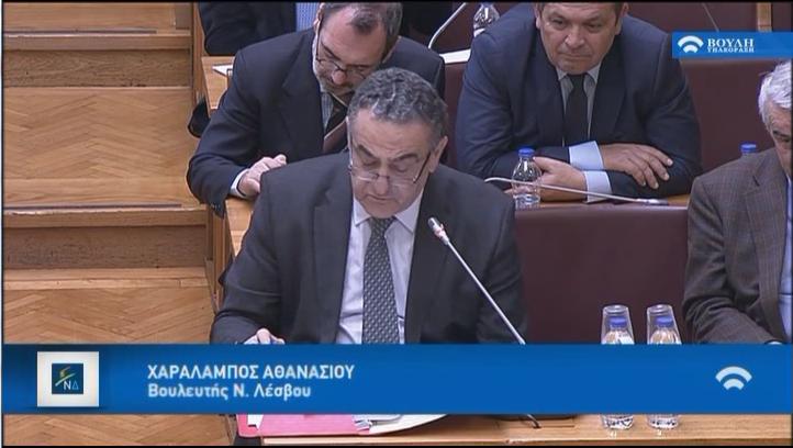 Εισήγηση Αθανασίου επί του Σ/Ν του Υπουργείου Ναυτιλίας και Νησιωτικής Πολιτικής