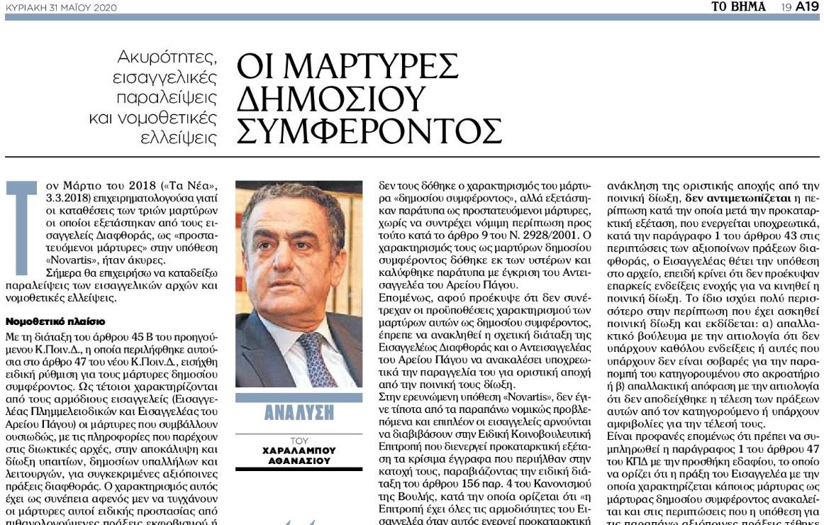 """Ανάλυση στην Εφημερίδα """"ΤΟ ΒΗΜΑ"""" για τη Novartis"""