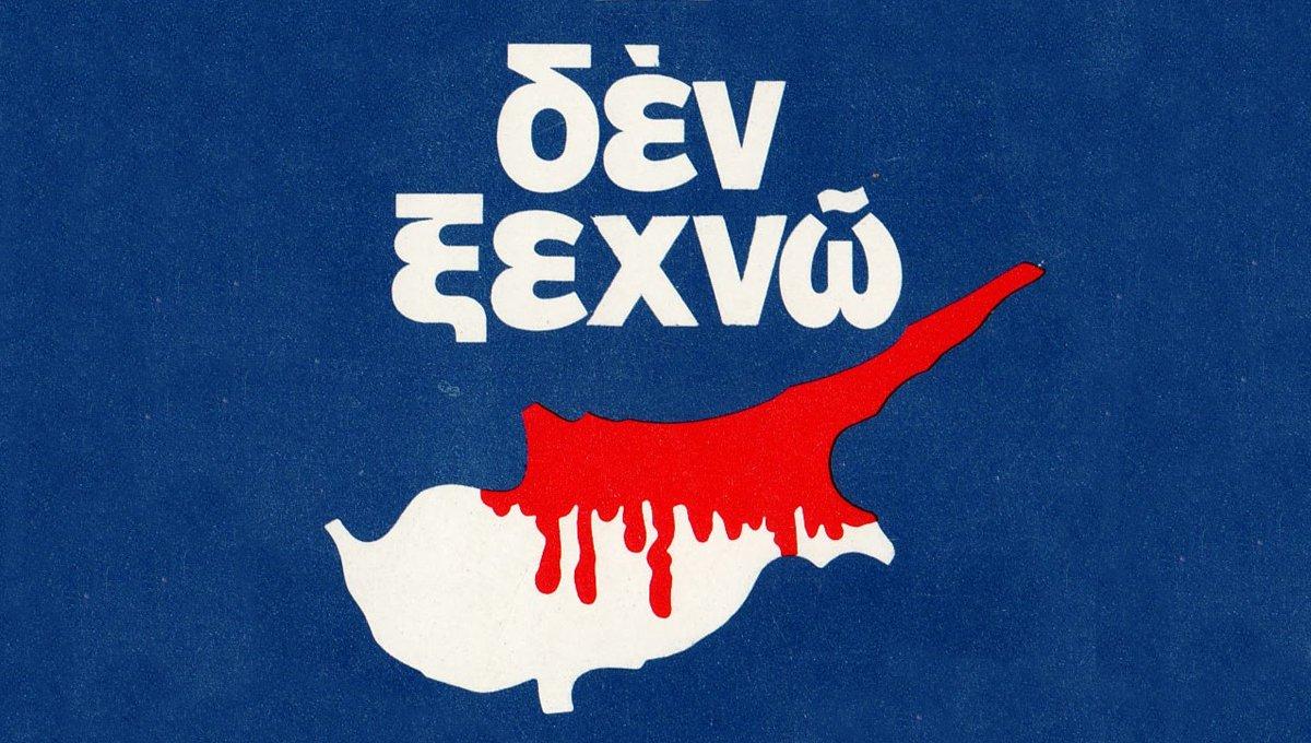 Δήλωση με αφορμή τις εκδηλώσεις μνήμης για την Τουρκική εισβολή στη Κύπρο