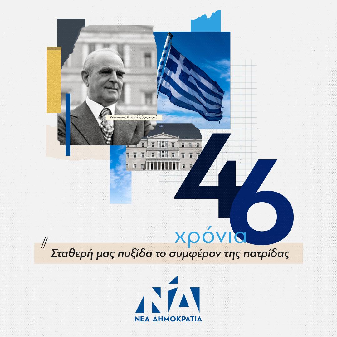 46 Χρόνια ΝΕΑ ΔΗΜΟΚΡΑΤΙΑ
