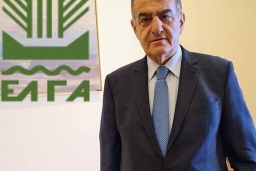 Ίδρυση γραφείου ΕΛΓΑ στην Περιφέρεια Βορείου Αιγαίου με έδρα τη Μυτιλήνη