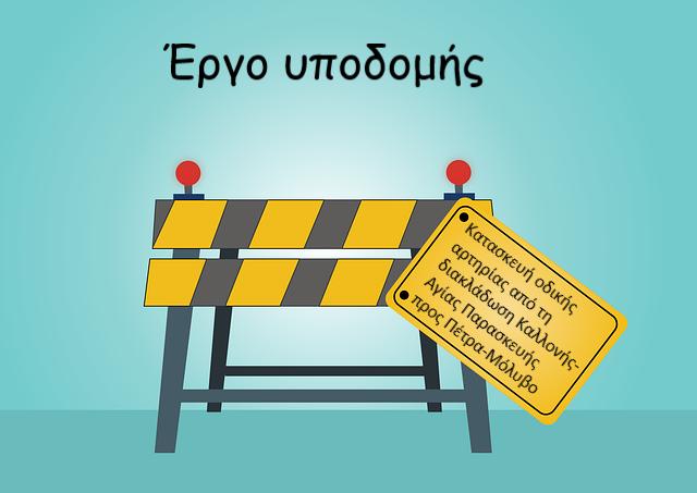 Δημοπράτηση της νέας οδικής αρτηρίας από τη διακλάδωση Καλλονής-Αγίας Παρασκευής προς Πέτρα-Μόλυβο