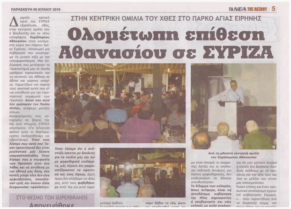 Ολομέτωπη επίθεση Αθανασίου σε ΣΥΡΙΖΑ