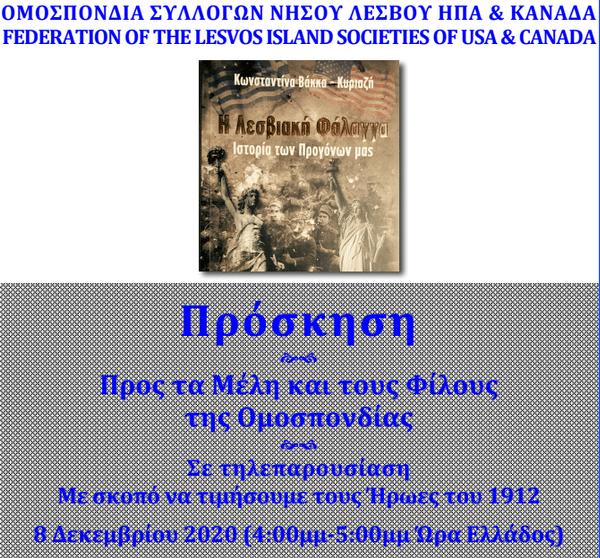 Χαιρετισμός στην εκδήλωση που διοργάνωσε η «Ομοσπονδία Συλλόγων Νήσου Λέσβου ΗΠΑ και Καναδά» προς τιμή των ηρώων του 1912