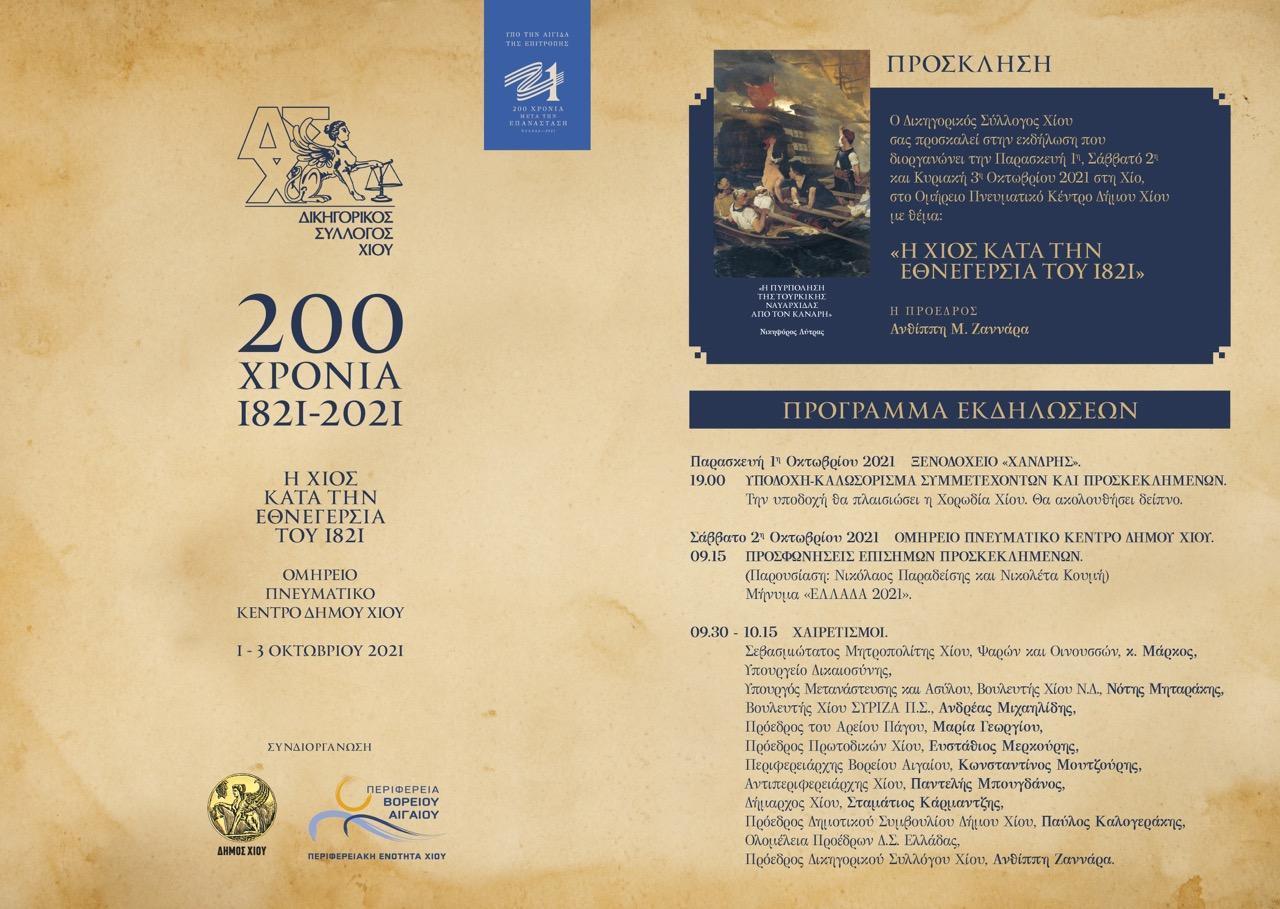 """Χαιρετισμός του Χαρ. Αθανασίου στην εκδήλωση του Δικηγορικού Συλλόγου Χίου με θέμα: """"Η Χίος κατά την Εθνεγερσία του 1821"""""""