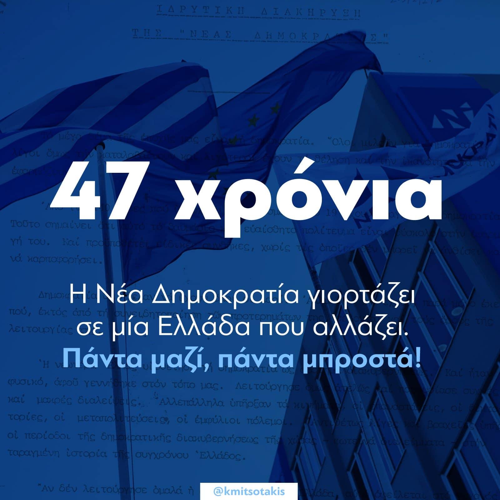 Δήλωση Χαρ. Αθανασίου για τη συμπλήρωση 47 χρόνων από την ίδρυση της Νέας Δημοκρατίας
